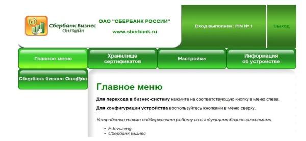 официальный сайт сбербанк бизнес онлайн россии